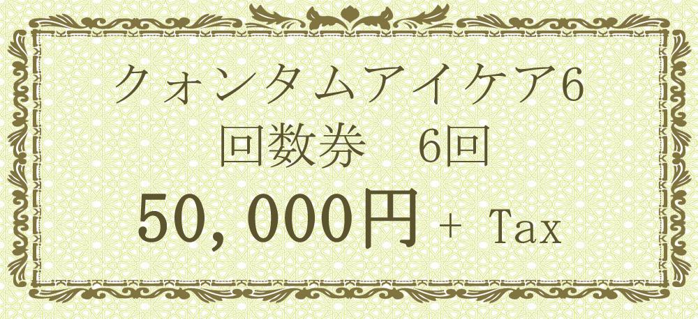 クォンタムアイケア6