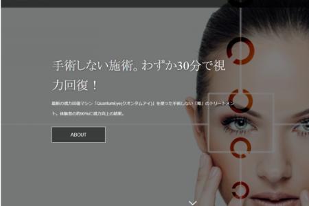 クォンタムアイ神田店 ホームページを開設しました。