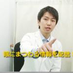 施術経過報告 スポーツ(スタッフ動画配信 第38弾)