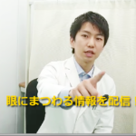 攅竹 頭痛解消法(スタッフ動画配信 第4弾)