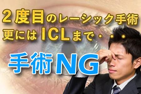 2回目のレーシックは不可、ICLも手術が出来ないお客様が・・・。