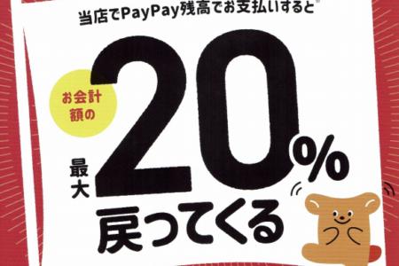 千代田区限定!当店はお会計額の最大20%戻ってくるPayPayキャンペーン対象店舗です